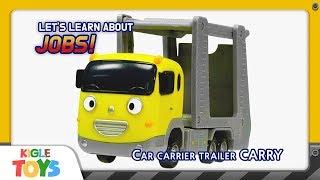 캐리어카 캐리 | 장난감 중장비 캐리어 버스 운반차 자…