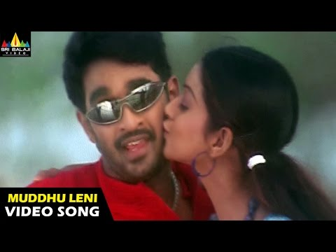 Pallakilo Pellikuthuru Songs | Muddhu Leni Prema Video Song | Gowtam, Rathi | Sri Balaji Video