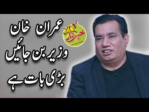 Imran Khan Sirf Wazir Bun Jain Barri Bat Hay – Khabardar with Aftab Iqbal | Express News