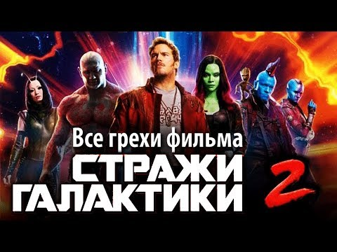 """Все грехи фильма """"Стражи Галактики. Часть 2"""""""