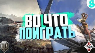 видео World of Tanks или War Thunder