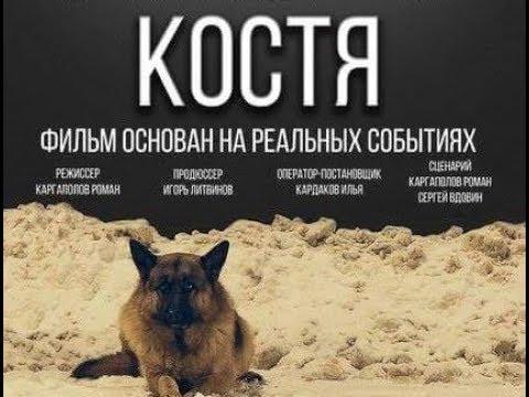 Художественный фильм 'КОСТЯ' (Полная версия) - Видео онлайн