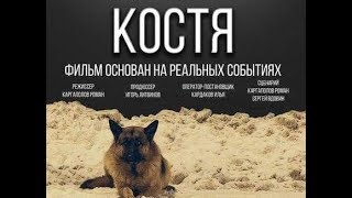 """Download Художественный фильм """"КОСТЯ"""" (Полная версия) Mp3 and Videos"""