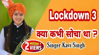 क्या कभी सोचा था | Kya Kabhi Socha Tha | Lockdown 2.0 | Kavi Singh Song 2020 | Ramkesh Jiwanpurwala