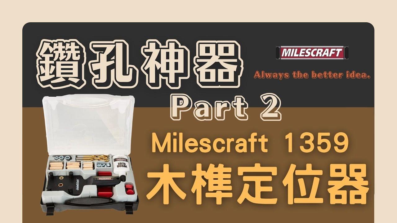 Milescraft 鑽孔神器(下)木榫定位器 平行拼接  垂直接合 T型接合 一次搞定