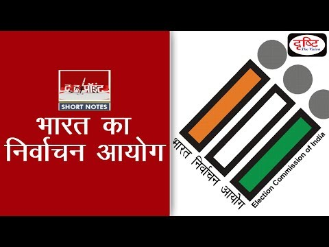 Election commission of India - To The Point