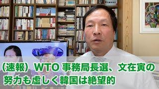 (速報)WTO事務局長選、文在寅の努力も虚しく韓国は絶望的(2020.10.28)