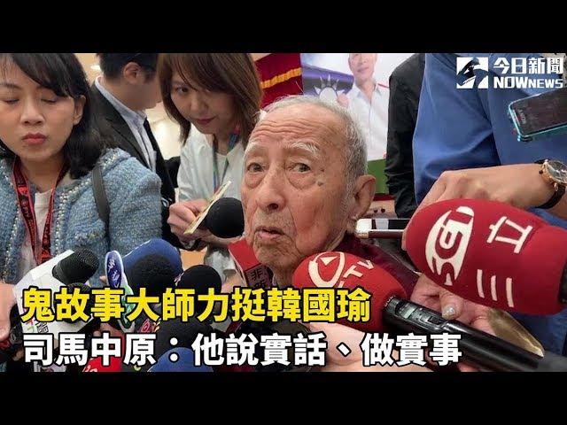 鬼故事大師力挺韓國瑜 司馬中原:他說實話、做實事