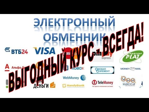 #Обмен валют ОНЛАЙН - ВСЕГДА ВЫГОДНЫЙ КУРС!