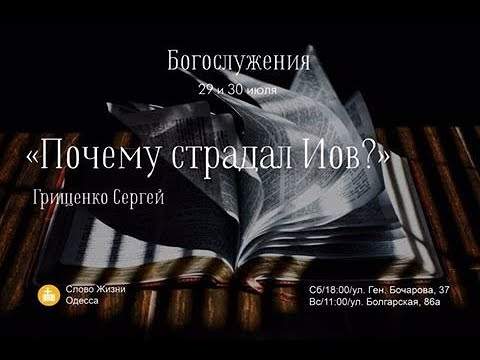 Церковь «Слово жизни» Одесса. «Почему страдал Иов?» Сергей Грищенко  30.07.17