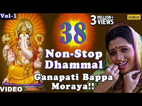 Ashi Chik Motyachi Maal | 38 Non-Stop Dhammal Ganapati Bappa Moraya - Vol 1 | Superhit Songs