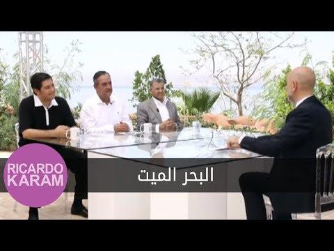 Maa Ricardo Karam - Dead Sea | مع ريكاردو كرم - البحر الميت