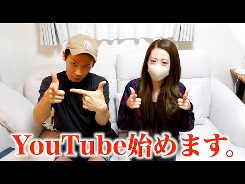 妹とYouTube始めます。