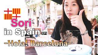 (EN/日)Sori in Spain EP1 -Hola! Barcelona- [소리]