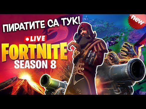 Fortnite - LIVE - СЕЗОН 8 е сериозен! Готови ли сте?