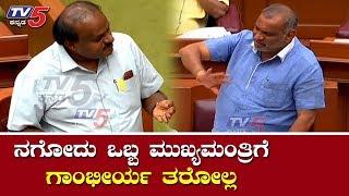 ನಗೋದು ಒಬ್ಬ ಮುಖ್ಯಮಂತ್ರಿಯಾಗಿ ಸದನದಲ್ಲಿ ಗಾಂಭೀರ್ಯವಲ್ಲ | JC Madhu Swamy - CM HDK | TV5 Kannada