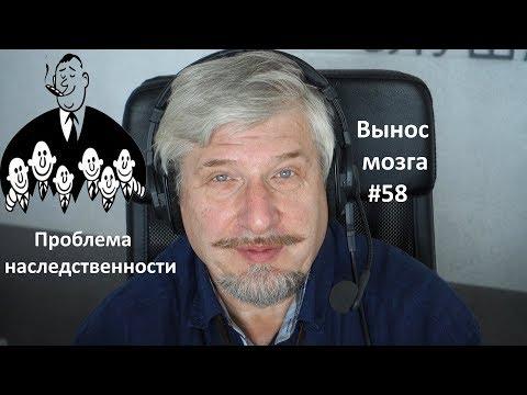 «Проблема наследственности» Сергей Савельев (Вынос мозга #58)