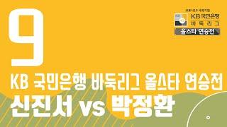 [KB국민은행 바둑리그] 올스타 연승전 9경기 (05/…