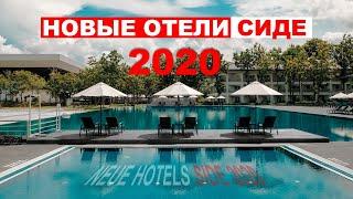 НОВЫЕ ОТЕЛИ 2020 СИДЕ ТУРЦИЯ NEW HOTELS 2020 SIDE NEUE HOTELS SIDE 2020