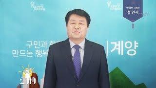 박형우 계양구청장 설 명절 인사 영상 썸네일
