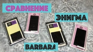 Сравнение ресниц фирмы BARBARA и ENIGMA - Видео от Lovely_lush