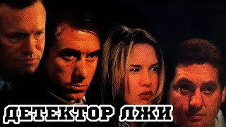 Детектор лжи (1997) «Deceiver» - Трейлер (Trailer)