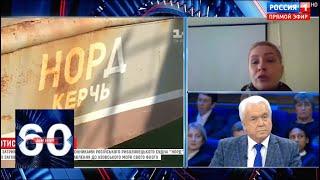 """Анна Шевелева: """"Норд"""" захвачен незаконно! 60 минут от 23.10.18"""