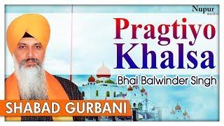 Pragtiyo Khalsa - Bhai Balwinder Singh - Gurbani Shabad - Nupur Audio