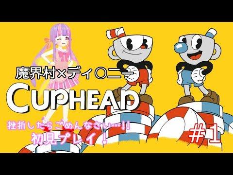 【Cuphead】魔界村×ディ○ニー!超鬼畜アクション Part.1(๑˃̵ᴗ˂̵)و☆*。【Switch】