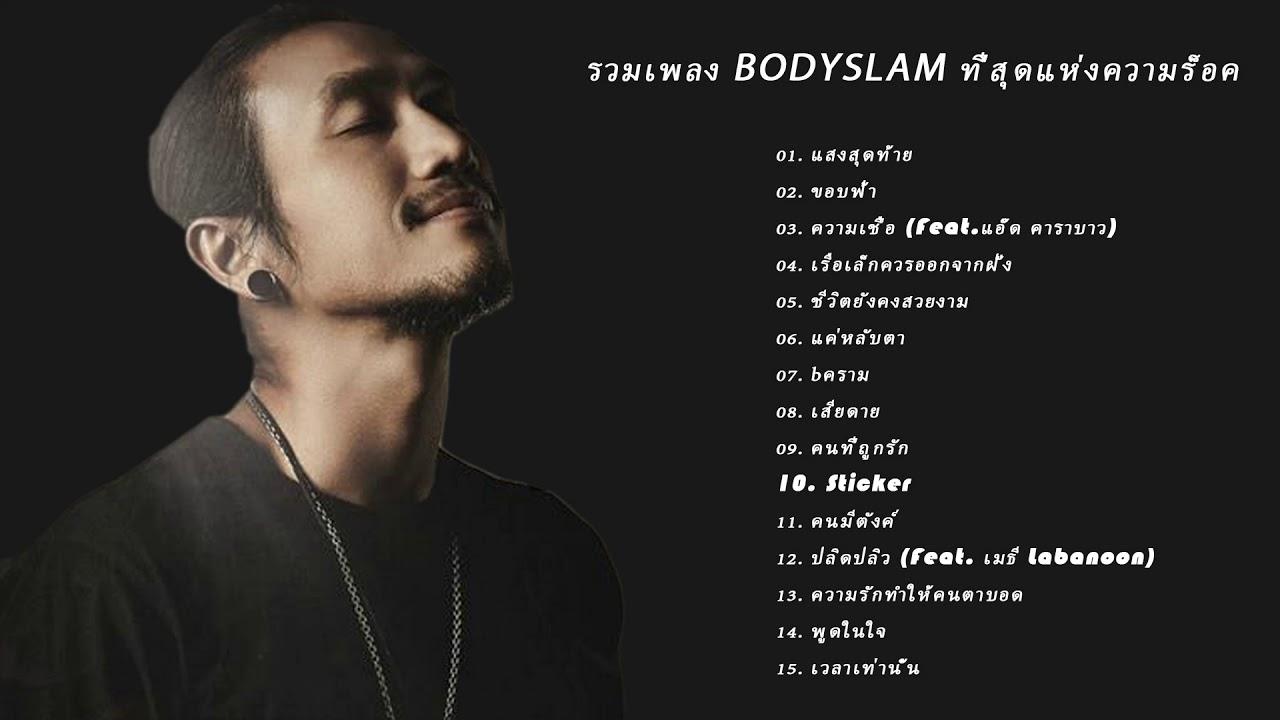 รวมเพลงเพราะๆ ตูน Bodyslam งมงาย ปลายทาง อกหัก ความเชื่อ ยิ่งรู้ยิ่งไม่เข้าใจ หวั่นไหว ยาพิษ ขอบฟ้า