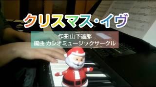 カシオキーボードを使って、山下達郎さんの『クリスマス・イヴ』を演奏してみました。 #カシオキーボード #講師演奏 #大人の音楽教室 作曲:山下達郎 編曲:CMC(カシオ ...