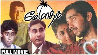 May Madham Full Movie   Vineeth, Sonali Kulkarni, Manorama    Crazy Mohan   P.C. Sreeram