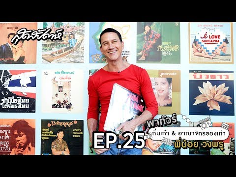 EP.25 - พาทัวร์ถิ่นเก๋า & อาณาจักรของเก่า พี่น้อย วงพรู | sudsapda tv