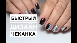 Возрастные ручки \ Быстрый дизайн ногтей ЧЕКАНКА
