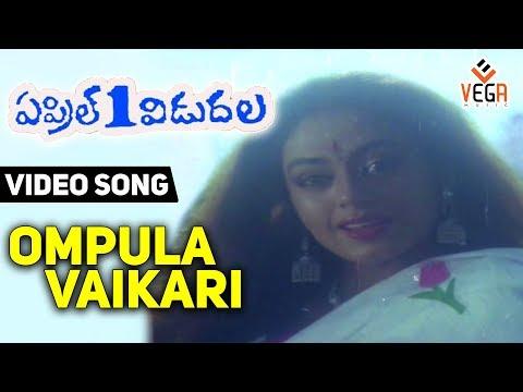 Ompula Vaikari Video Song || April 1st Vidudala Movie || Rajendraprasad, Shobana