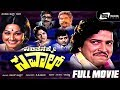 Sirithanakke Saval – ಸಿರಿತನಕ್ಕೇ ಸವಾಲ್|Kannada Full Movie *ing Vishnuvardhan, Manjuladevi