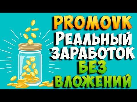 Реальный заработок для новичков на сайте Promovk.ru