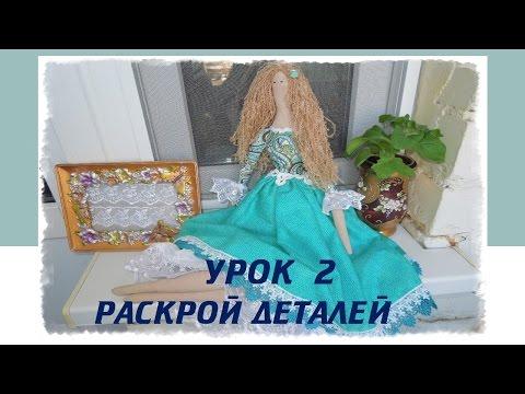 Видеозапись Пошив куклы Тильда. Урок 2. How to sew Tilda doll. Раскрой деталей