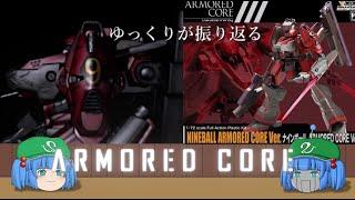 [ゲーム] ゆっくりが振り返るアーマード・コア 初代~MOA [ゆっくり解説]