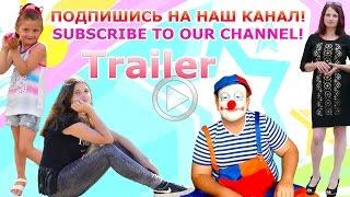 Детский канал Vika and Clown. Трейлер. Видео для детей. Распаковка игрушек. Аттракционы. Клоун.