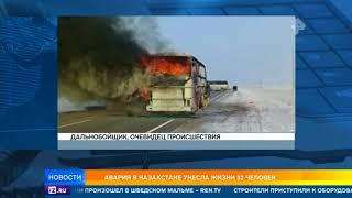 Автобус в Казахстане, где погибли 52 человека, сгорел из-за драки