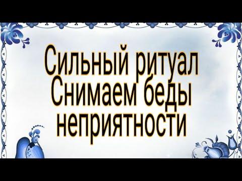 Очень сильный ритуал, снимаем все беды и неприятности.