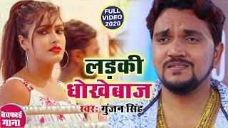 Download Gunjan Singh का सबसे दर्दभरा वीडियो देख कर रो पड़ेंगे - लड़की धोखेबाज़ -   Latest Bhojpuri Sad Song
