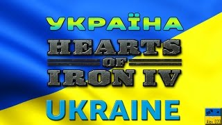 Україна в Hearts of Iron IV - HoI4 Patch 1.2 Sunflower | UKRAINE