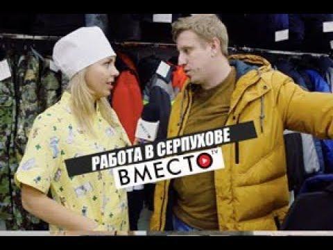 Вместо TV №17 / Работа в Серпухове