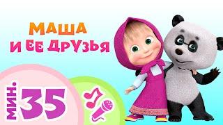 🎙️⭐ МАША И ЕЕ ДРУЗЬЯ ⭐🎙️ Коллекция караоке для детей 🎤 TaDaBoom песенки 🎬 Маша и Медведь