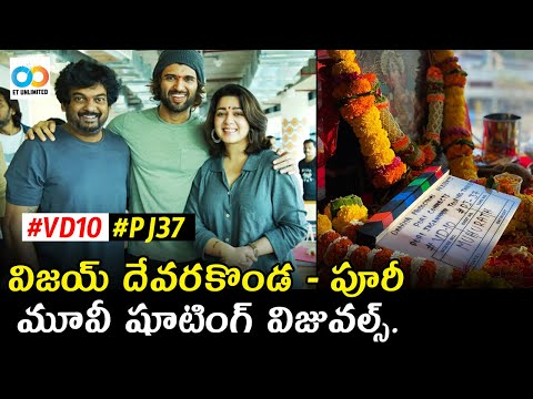 Vijay Devarakonda Fighter Movie Shoot Started | Dharma Productions | Puri Connects | ET UNLIMITED