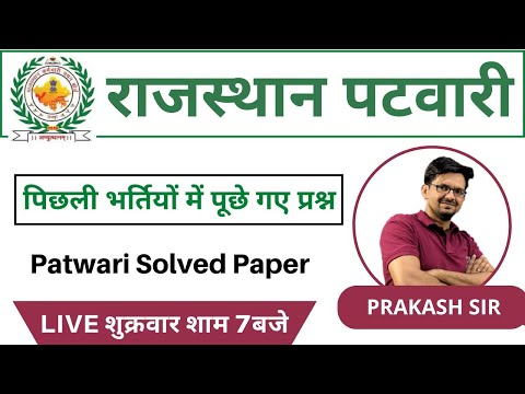Patwari Previous year | Maths Solved Paper | Rajasthan Patwari Exam preparation