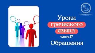 """Уроки греческого языка 17 """"Обращения"""""""