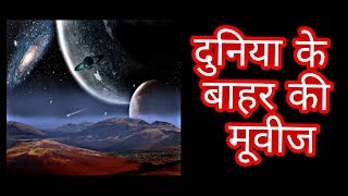 Top 10 science fiction outer earth movies(Hindi) by akash sharma